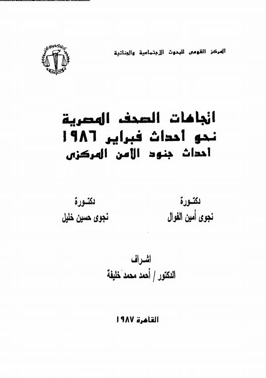 اتجاهات الصحف المصريه نحو احداث فبراير 1986
