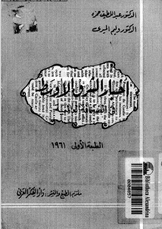 اخبار الشرق الاوسط في  الصحافه العالميه